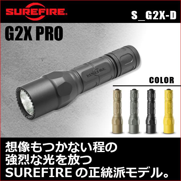 【正規輸入品・保証付・生涯保証】SUREFIRE (シュアファイア)フラッシュライト G2X PRO(プロ) S_G2X-D-BK S_G2X-D-FG S_G2X-D-TN S_G2X-D-YL