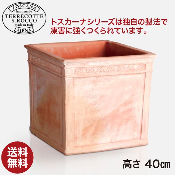 大地の恵み「ガレストロ」による究極のハンドメイド・テラコッタ S.Rocco Tuscany Leaf Cube トスカーナ プランター リーフキューブ 外寸45cm SR-704045
