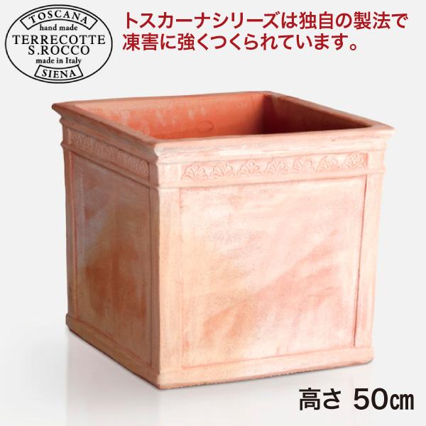 大地の恵み「ガレストロ」による究極のハンドメイド・テラコッタ S.Rocco Tuscany Leaf Cube トスカーナ プランター リーフキューブ 外寸57cm SR-704057