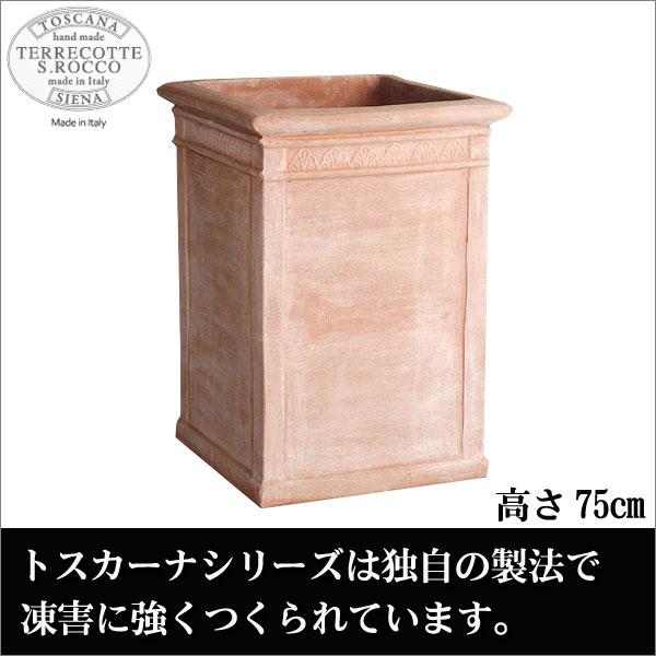 S.Rocco Tuscany High Cube トスカーナ プランター ハイキューブ 外寸54cm SR-733054