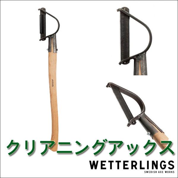 ウェッタリングス WETTERKINGS クリアニングアックス WCA315 送料無料