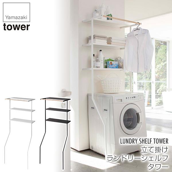 立て掛けランドリーシェルフ タワー ホワイト 2482 ブラック 2483 送料無料 山崎実業