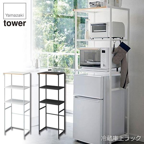 山崎実業 冷蔵庫上ラック タワー 3595 送料無料