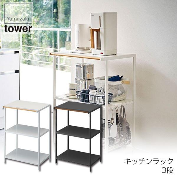 山崎実業 キッチンラック 3段 タワー 3597 送料無料