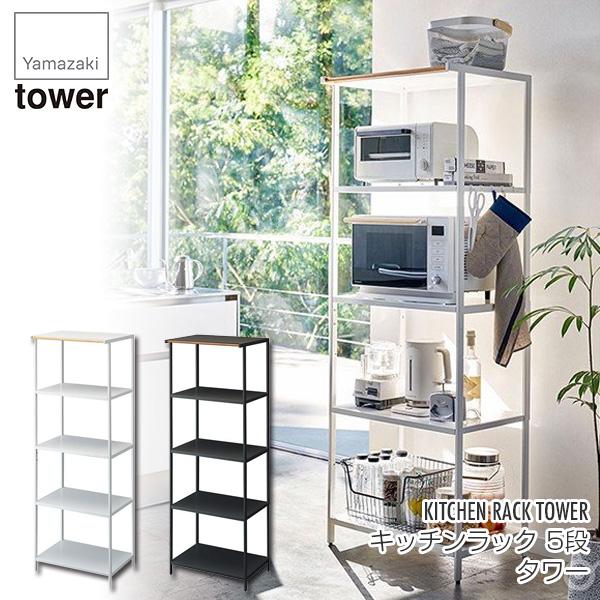 キッチンラック 5段 タワー ホワイト 3599 ブラック 3600 送料無料 山崎実業