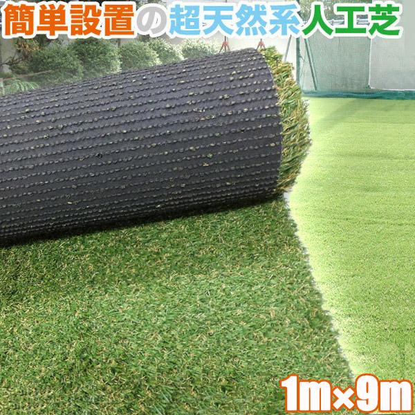 人工芝 最高級人工芝 FY 1m×9m(芝 通販)