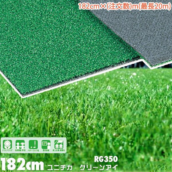 人工芝 グリーンアイ RG350 182cm(芝 通販)