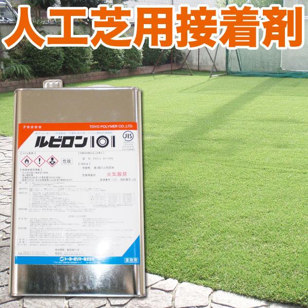 人工芝用接着剤 ルビロン101 5kg入 送料無料