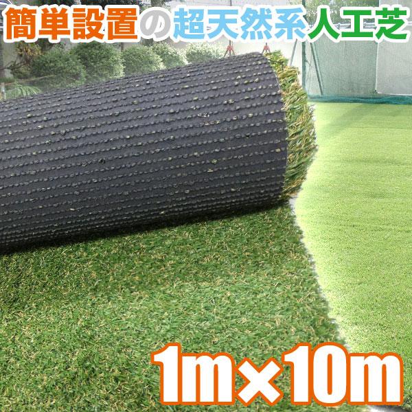 人工芝 最高級人工芝 FY 1m×10m(芝 通販)