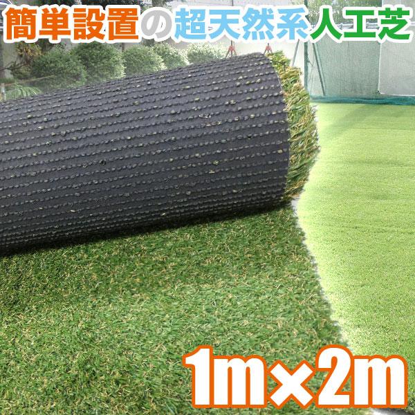 人工芝 最高級人工芝 FY 1m×2m(芝 通販)