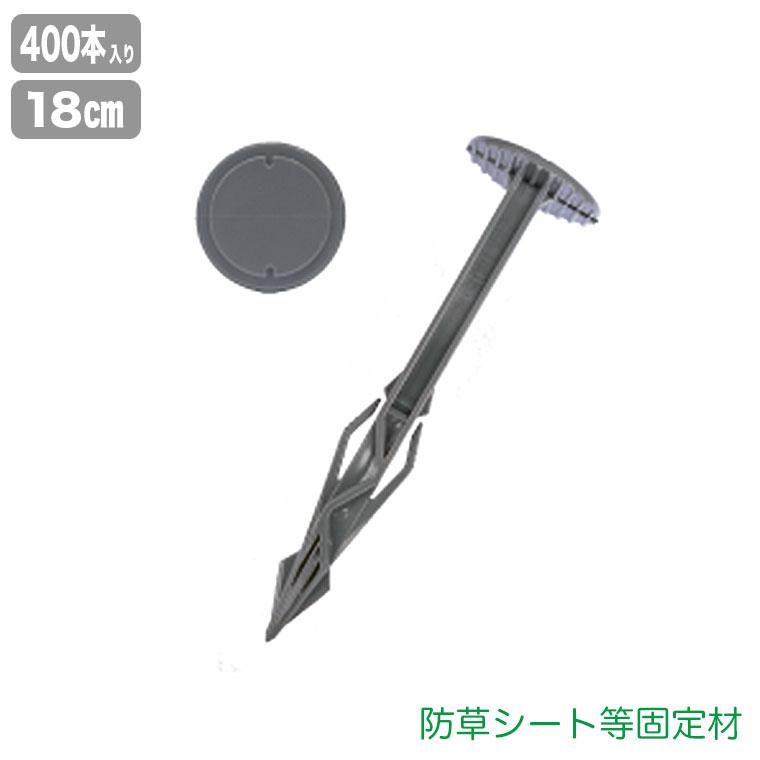 防草シート ピン ポリカジグザグプラ杭 180mm 400本入り ZPK180E-PC 送料無料