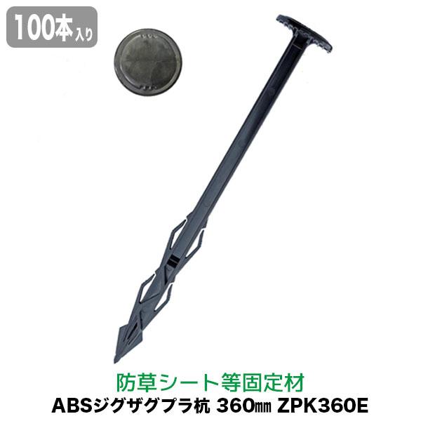 防草シート ピン ジグザグプラ杭 360mm 100本入り ZPK360E 送料無料