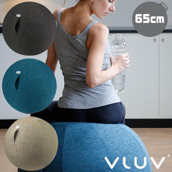 【正規品 送料無料】ヴィーラブ VLUV SBV002.65.CKI2 バランスボール 直径約65cm SBV002-65-CKI2 SBV002-65-CPE2 SBV002-65-CAN2