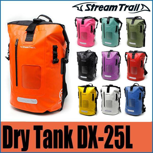 STREAM TRAIL ストリームトレイル DRY TANK DX-25L 4542870550576 送料無料