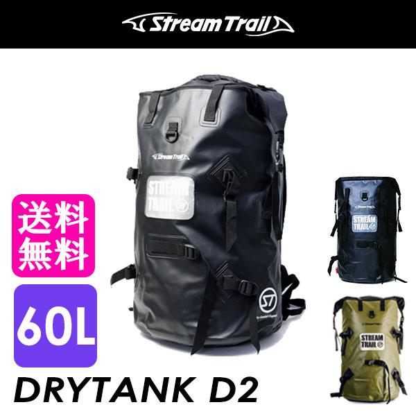 D2 4542870556912 送料無料 STREAMTRAIL(ストリームトレイル) 4542870556929 DRYTANK 60L オリーブドラブ