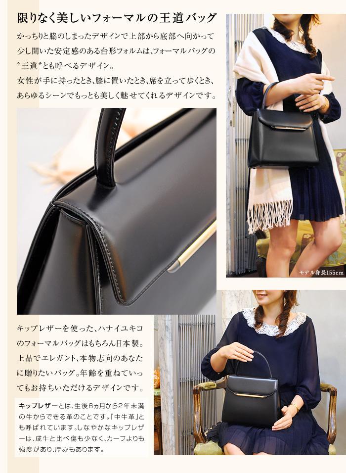 """供《hanaiyukiko/花井幸子》票皮革红白喜事使用的形式上的包""""名流、小""""2way"""