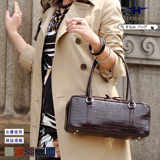 クロコ 型押し 濱野 バッグ ハンドバッグ 本革 濱野皮革工藝 レジェクロコ サイドボストン 濱野皮革 バッグ 日本製