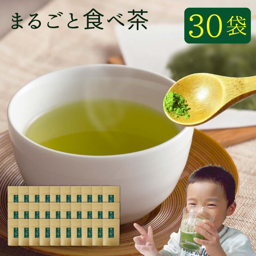 まるごと食べ茶 40g×30袋 送料無料 国産 カテキン たっぷり 粉末緑茶 農薬不使用・有機JAS認定 ゆうパック・代引不可(※代引きOK)<出荷目安:1~2週間程度>
