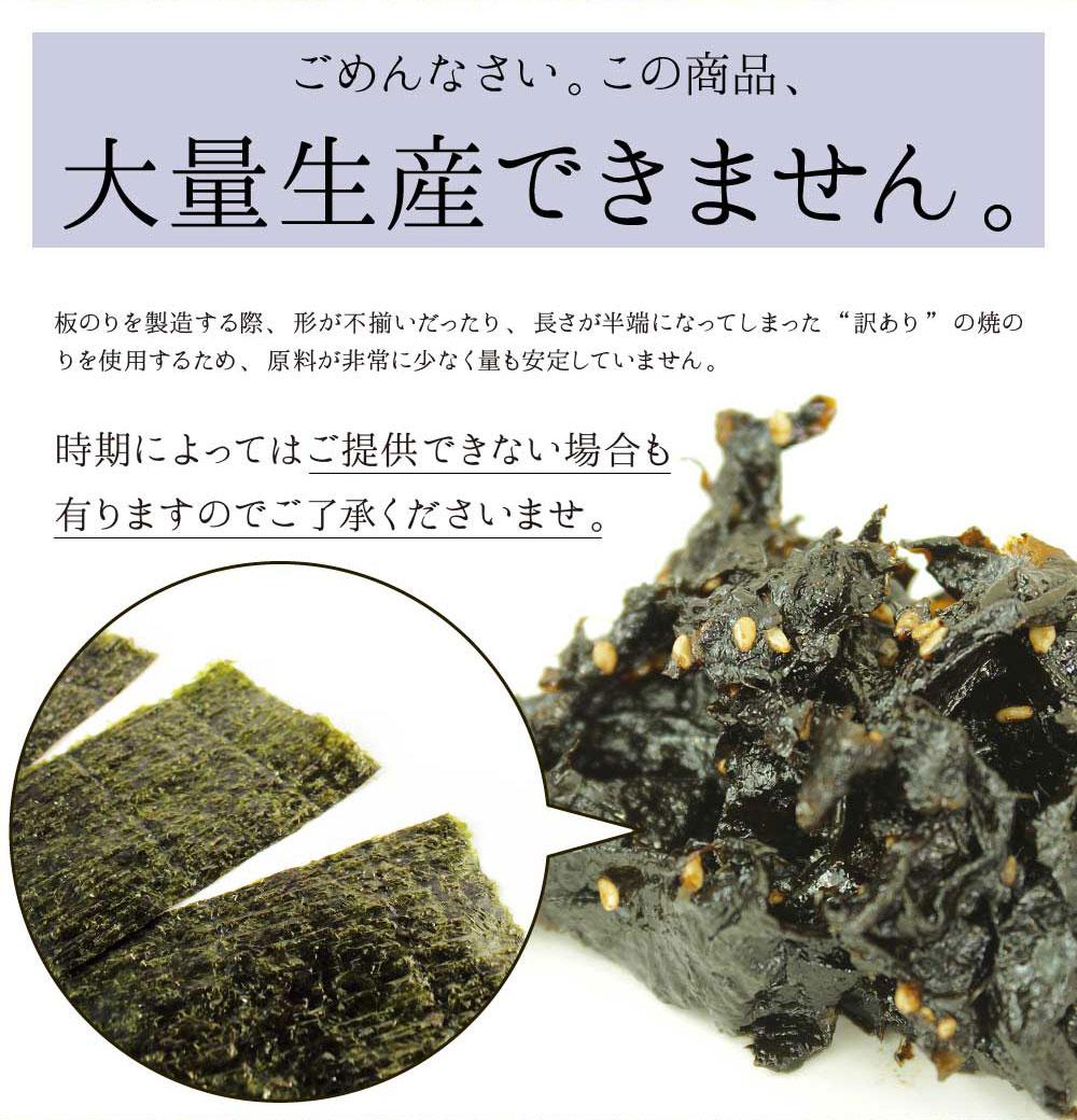 Dining Room Attendant: SUNAO Dining Room: Attendant Strongest Set 九州旨辛茎 Seaweed