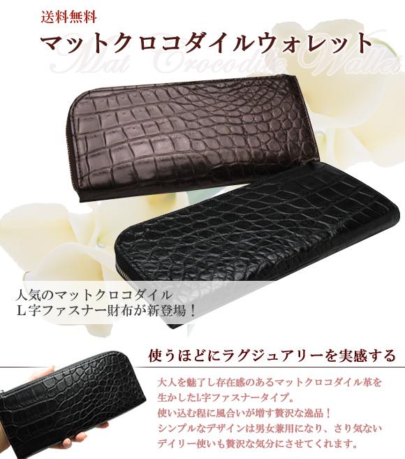 [送料無料]マットクロコダイルL字ファスナー 長財布 S.sakamoto日本製【Fa_3/4_4】