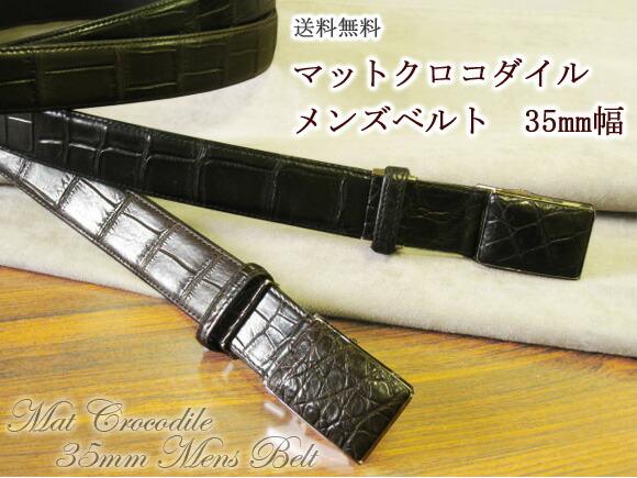 送料無料【メンズベルト】【35mm幅】マットクロコダイルベルトS.sakamoto日本製
