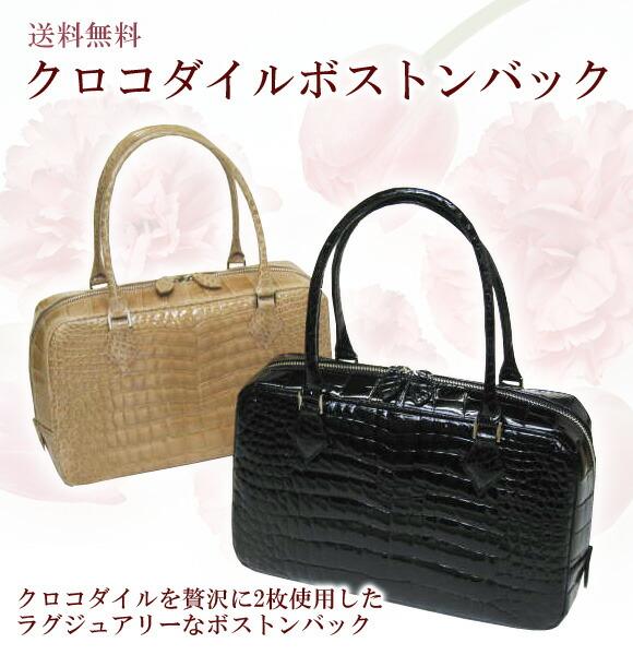 クロコダイルバッグ バッグ シャイニングクロコダイル バッグ【8166B】/ブラック/ベージュ S.sakamoto日本製【サンバック坂本】