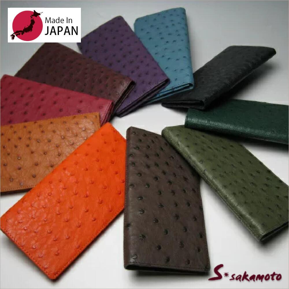 日本製 オーストリッチ 長財布 特価 カラー再入荷 S.sakamoto サカモト 送料無料