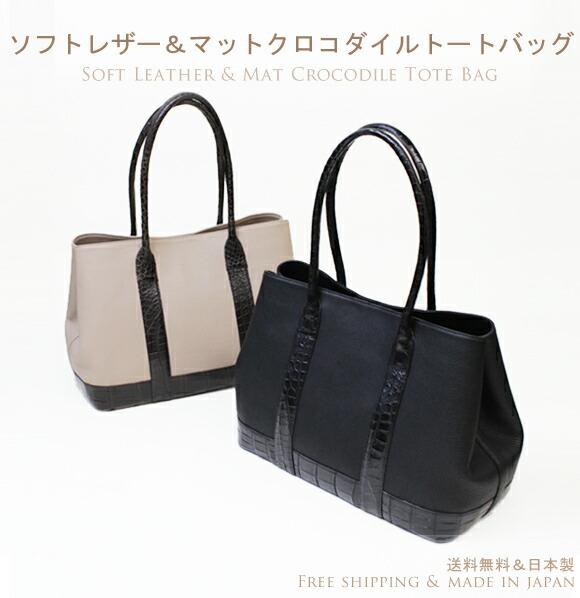 送料無料・マットクロコダイル&シュリンクレザー トートバッグS.sakamoto 日本製