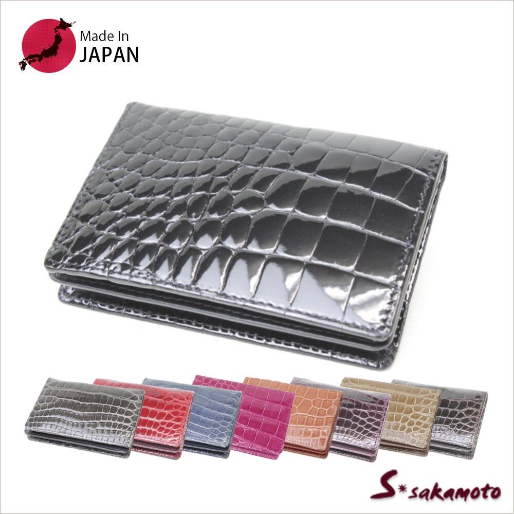 日本製  名刺入れ 特価 bk216【クロコダイル カードケース】 【カードケース】サンバック坂本 送料無料