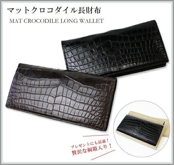 【thxgd_18】クロコダイル 長財布 [送料無料]マットクロコダイル 長財布 S.sakamoto日本製