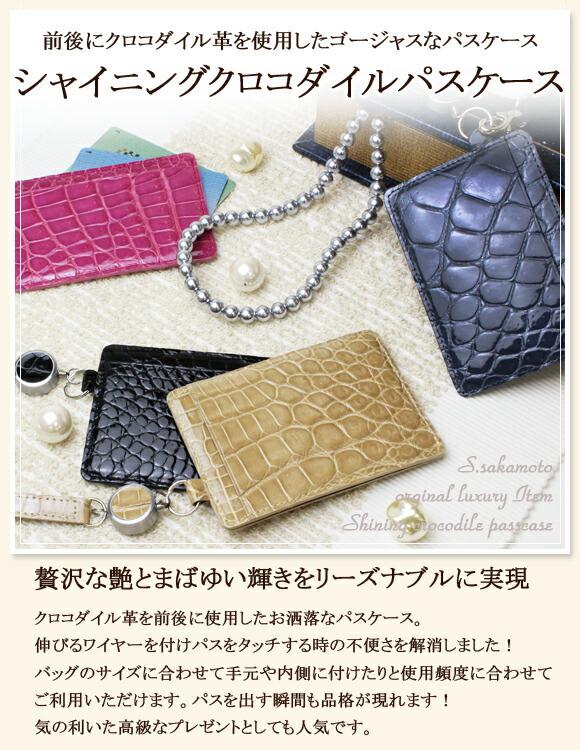 【送料無料】【S.sakamoto】YCR92【クロコダイル パスケース】【便利】【クロコダイル カードケース】 【カードケース】サンバック坂本日本製