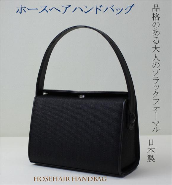 【送料無料】ホースヘアハンドバッグ/ブラックフォーマルバッグ/ブラック/ フォーマルバッグ 入学式 バッグ日本製
