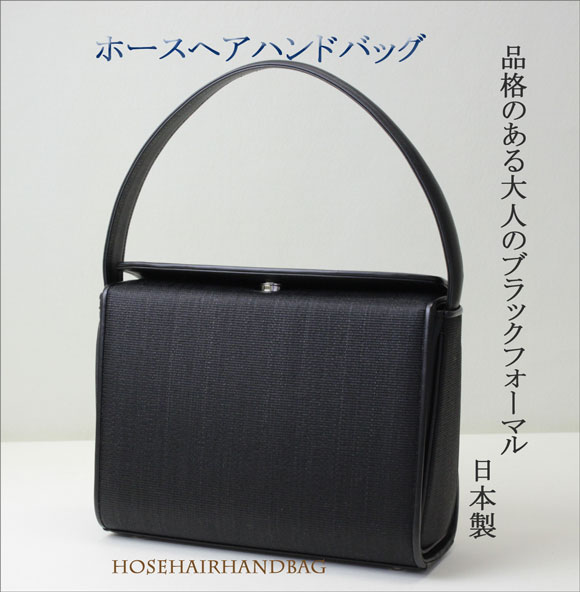 【送料無料】ホースヘアハンドバッグ/ブラックフォーマルバッグ/ブラック /フォーマルバッグ 入学式 バッグ日本製