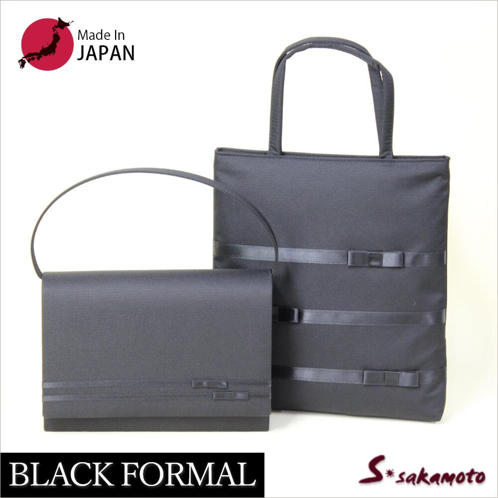 送料無料 ブラックフォーマルバッグ/2点セット/ブラック/トートバッグ/ブラック・軽量・軽い・布地 日本製