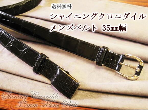 【送料無料】【クロコダイル ベルト】ブラック 35mm幅S.sakamoto サカモト 日本製