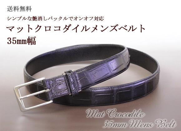 日本製【マットクロコダイル ベルト】メンズベルト シンプル ブラック 35mm幅S.sakamoto サカモト送料 無料