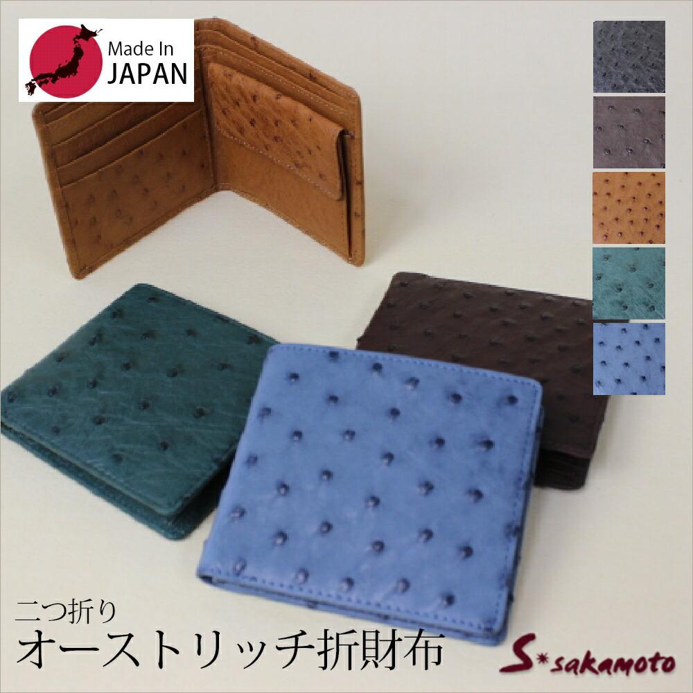 送料無料 日本製オーストリッチ 財布 BK211 フルポイントでこの価格!【オーストリッチ財布】コンパクトウォレットS.sakamoto