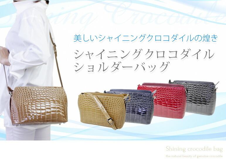 クロコダイル バッグ 008997【送料無料】【クロコダイルバック】クロコダイル/S.sakamotoシャイニングクロコダイル ショルダーバック 日本製