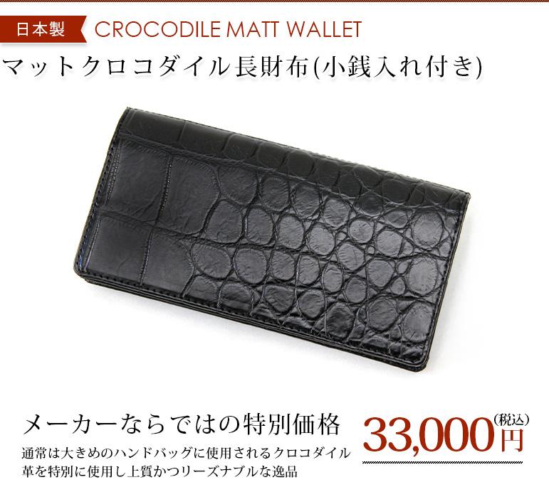 父の日 マットクロコダイル 長財布 BK213b 【送料無料】【クロコダイル】限定商品/ブラック/メンズ/ S.sakamoto サカモト 日本製