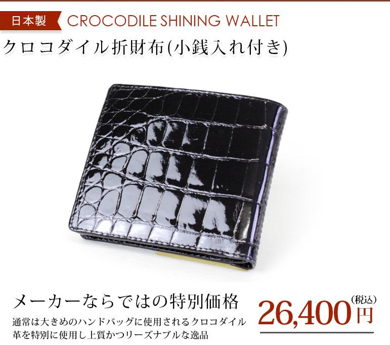 好評!再制作しましたクロコダイル 財布 bk215【送料無料】【クロコダイル】限定商品クロコダイル財布 /ブラック/メンズ/ S.sakamoto サカモト 日本製