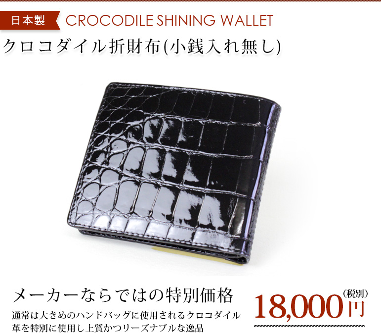 父の日クロコダイル 財布 bk231 小銭入れ無し【送料無料】【クロコダイル】限定商品クロコダイル財布 /ブラック/メンズ/ S.sakamoto サカモト 日本製