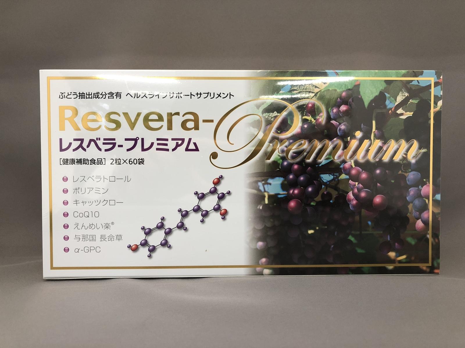 Resvera-Premiumレスベラープレミアム2粒X60包