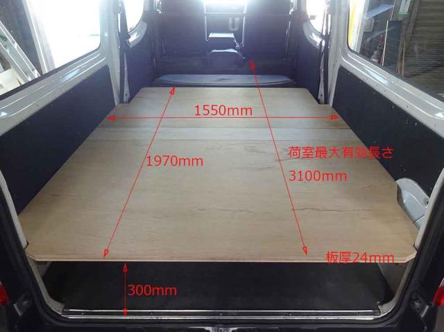 日産 NV350 キャラバン DX べットキット 【一段のみ】 ビジネストランポ フロアパネル 棚板キット 棚板 棚 荷室 荷台 床張り 床貼 床パネル 内装 収納 パネル 荷室キット 床キット