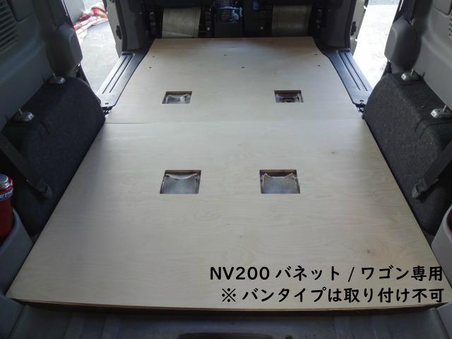 NV200 バネット VANNET 【ワゴン】フロア パネル パネル 床貼り