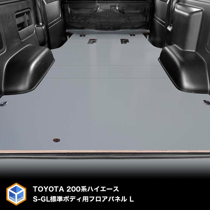 [Lサイズ S-GL標準ボディ用] 200系 ハイエース レジアスエース 標準ボディ S-GL フロアパネルL | フロアパネル フロア パネル 床張り 床貼り フロアキット 床板 床パネル 床 トランポ カスタム 改造 フラット フラットキット 積載 車検対応 車中泊 デラックス スーパーGL HIACE バン トヨタ ロング