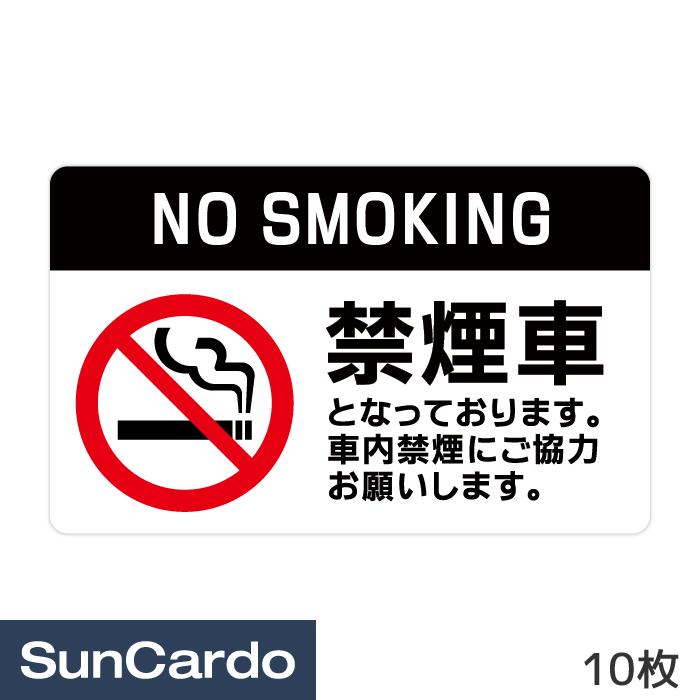 安い 激安 プチプラ 高品質 禁煙 ステッカー 激安セール 禁煙車 禁煙お願いステッカー10枚 代車 送料無料