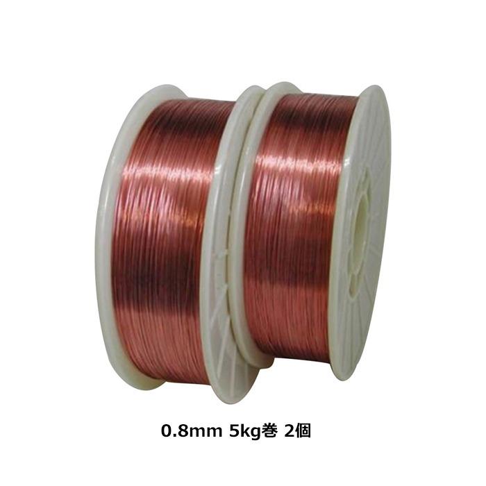 工具 整備 溶接 超人気 板金塗装 送料無料 限定特価 薄板用溶接ワイヤ 2個 5kg巻 0.8mm