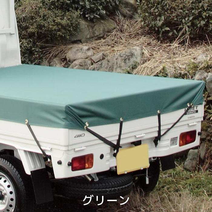カー用品 軽トラック カバー メーカー再生品 荷台 送料無料 毎月1日はポイント5倍 グリーン 市場 BONFORM 6650-01 ボンフォーム 荷台シート