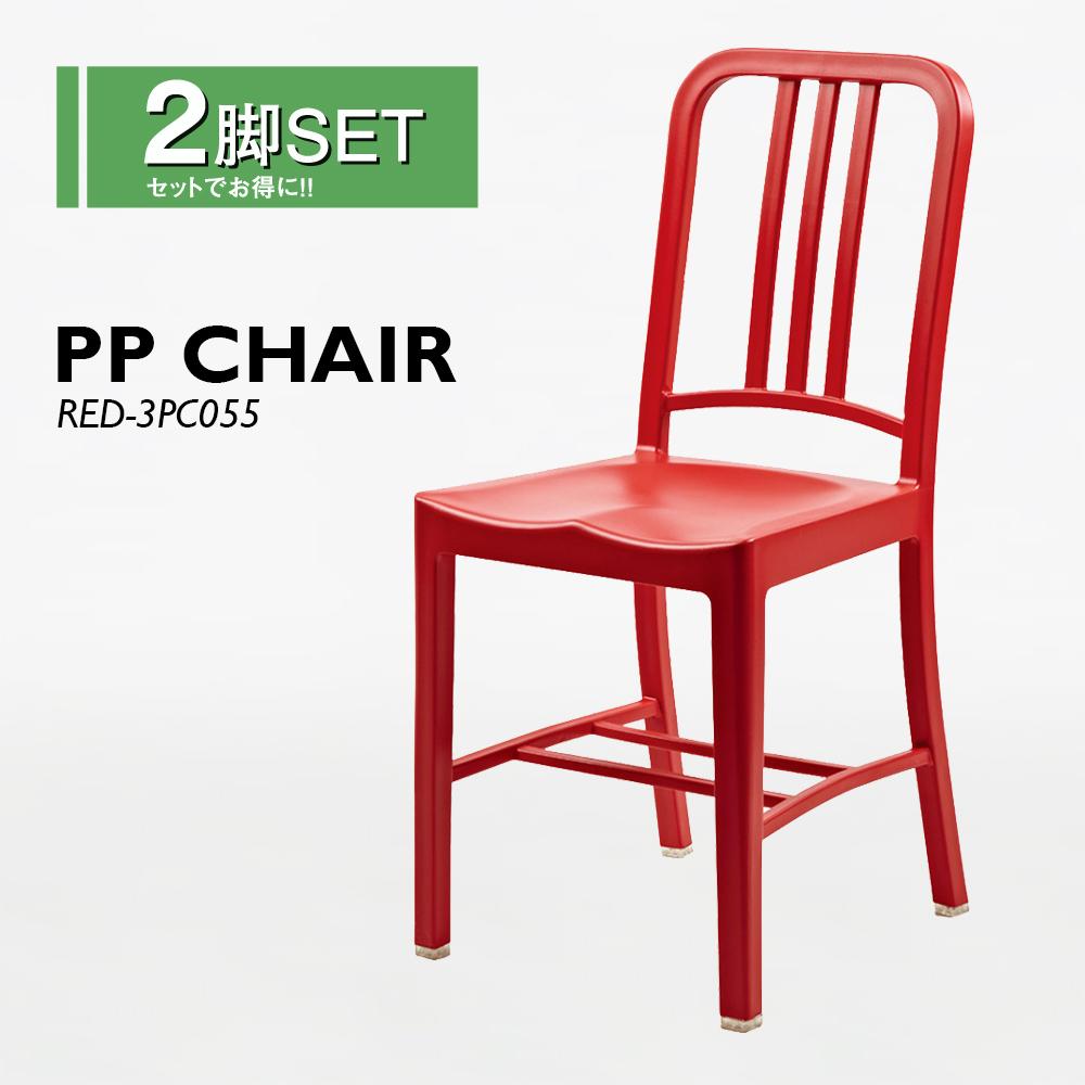 【PPチェア レッド】チェア PPチェア 樹脂 ポリプロピレン レッド 赤 ポップ カジュアル 野外 メンテナンスが簡単 リプロダクト 送料無料