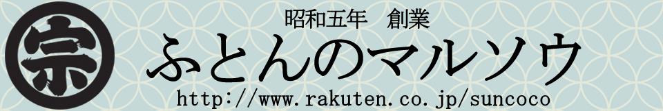 ふとんのマルソウ:奈良の蚊帳と羽毛布団の専門店 シビラのクッション カバー類もある通販